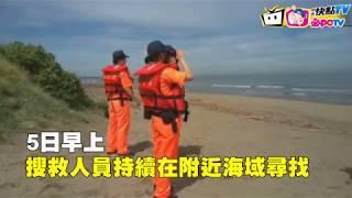 苗栗假日之森海域,傳出有高中生溺水意外,上午搜救人員持續搜尋,又找...