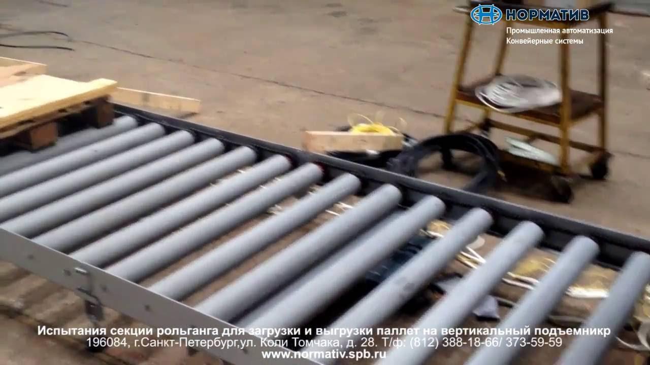 Рольганги поддонов тольятти ленточный транспортер