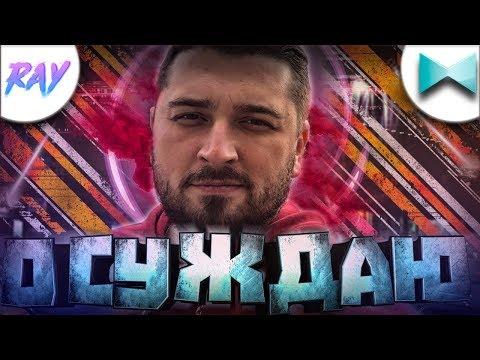 Hard Play Remix - Осуждаю (Обычный Парень And MaltRay)