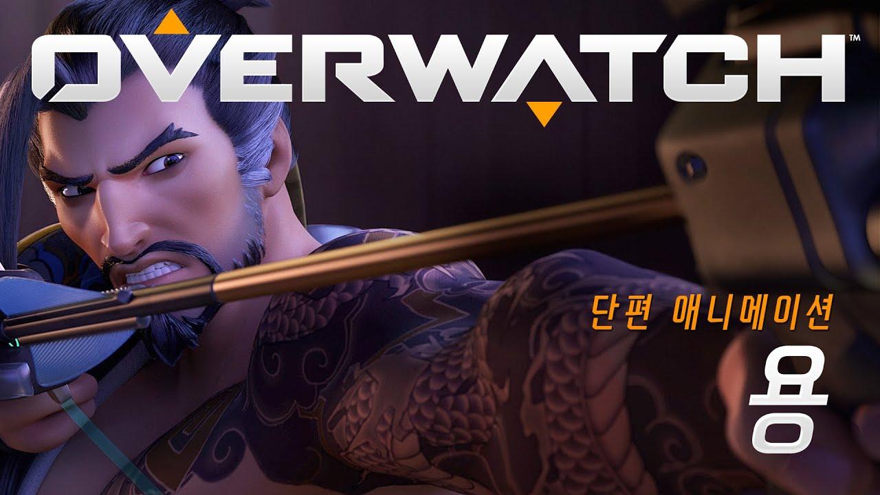Overwatch - Dragons Hanzo trailer