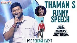 Thaman Makes Fun with Ileana   Amar Akbar Anthony Pre Release Event   Ravi Teja   Sreenu Vaitla