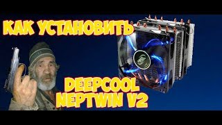 як встановити deepcool neptwin v2 огляд і тестування на i7 2600k