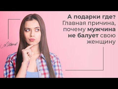 ГДЕ ПОДАРКИ? ГЛАВНАЯ ПРИЧИНА, ПОЧЕМУ МУЖЧИНА НЕ  БАЛУЕТ СВОЮ ЖЕНЩИНУ. Психолог Александр Шахов.