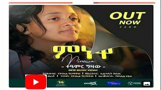 Ethiopian Music:Teamir Gezaw(Minewa) ተዓምር ግዛው (ምነዋ)_Ethiopian Amharic Music.