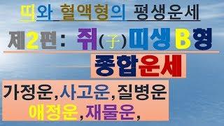 쥐띠,혈액형B형,가정운,사고수,재물운,애정운,,(상담-010/4258/8864)