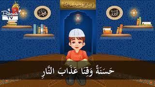 Küçük Hafızdan Rabbena Duaları - Hafız Ömer Namaz Duaları / Bibercik TV