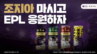 [조지아XEPL] 조지아 마시고 EPL 응원하자! (6초 ver.)