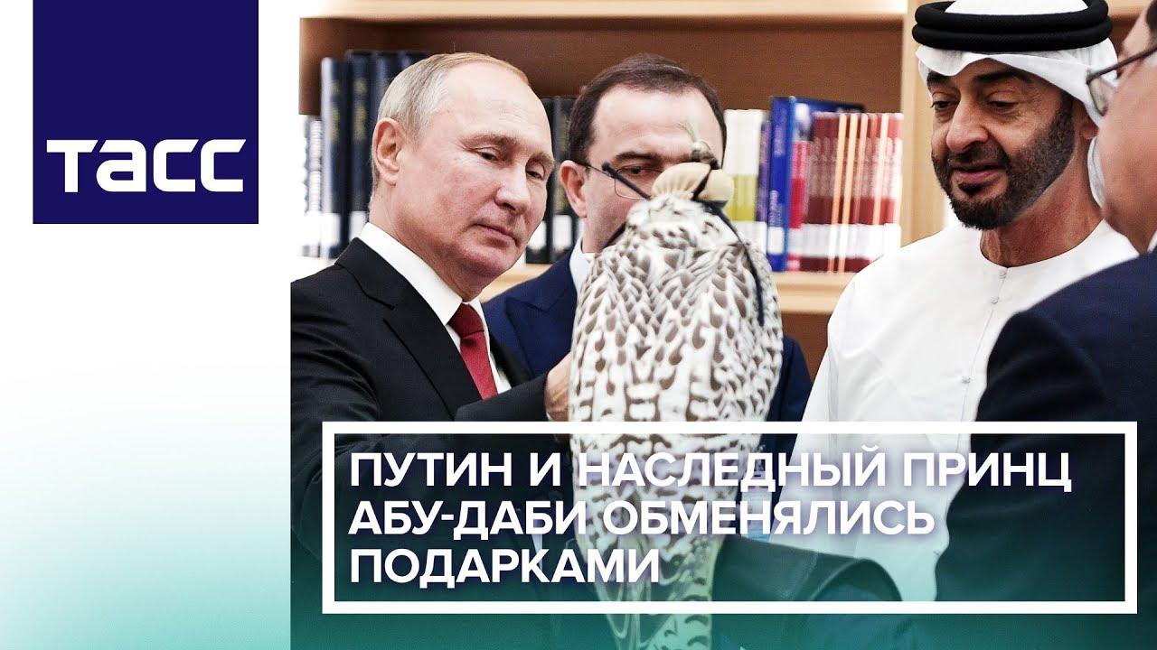 Путин и наследный принц Абу-Даби обменялись подарками