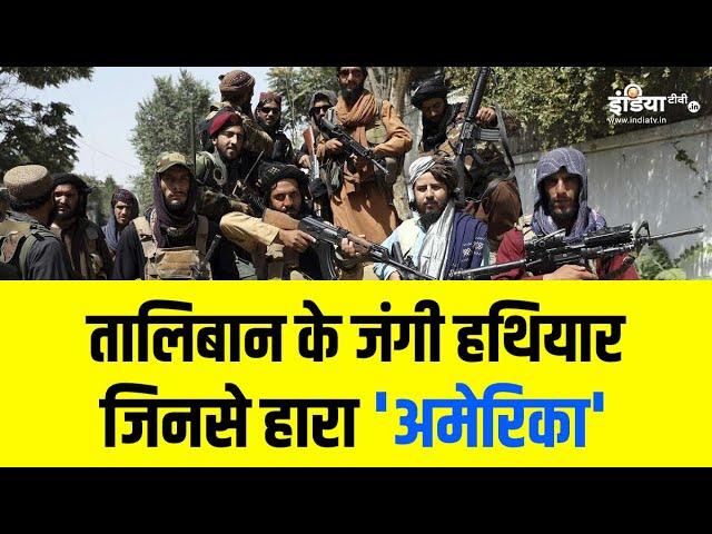 Afghanistan: Taliban के वो हथियार जिनका इस्तेमाल US Army के लिए बना काल    Taliban Government