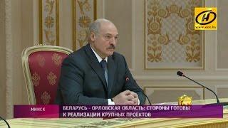 Беларусь и Орловская область договорились о реализации крупных проектов(, 2016-03-24T19:29:07.000Z)
