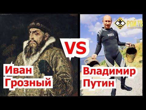 Владимир Путин VS