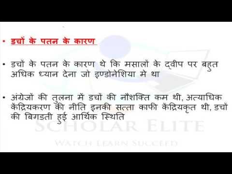MODERN HISTORY DETAILED PART 2 DUTCH EAST INDIA COMPANY HINDI TEXT