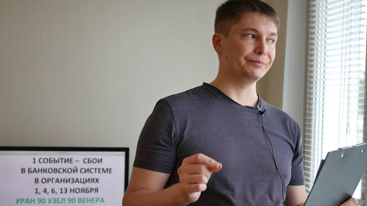 КОЗЕРОГ 1 событие 1, 4, 6, 13 ноября Гороскоп