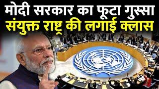 मोदी सरकार का संयुक्त राष्ट्र को करारा जवाब | India Gave a Befitting Reply to UN | News Today Hindi