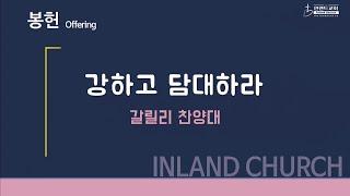 2021 07 25 강하고 담대하라 [갈릴리 찬양대]