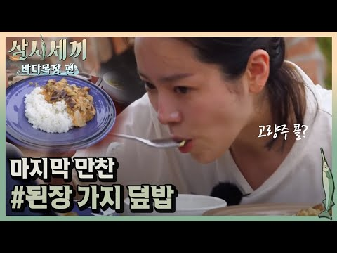 3 Meals a Day - fishing village 4 갓지민 마지막 만찬