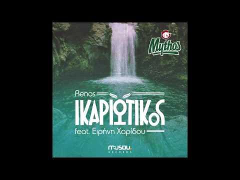 Ikariotikos (Remix_Renos Feat. Irini Haridou)