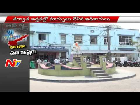 AP Government Calls Tenders for Medical Test in Government Hospital - Off The Record