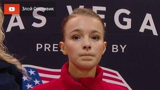 НЕУДАЧНОЕ НАЧАЛО Анна Щербакова Короткая Программа Skate America 2019