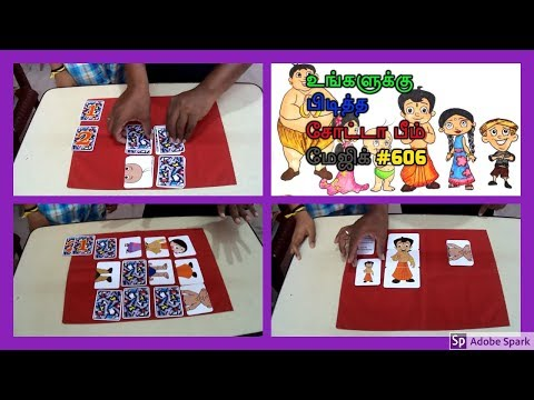 ONLINE TAMIL MAGIC I ONLINE MAGIC TRICKS TAMIL #606 I CHHOTA BHEEM MAGIC TRICK
