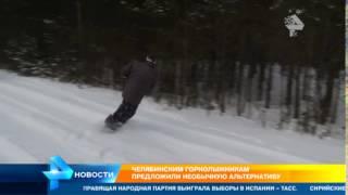 Российским горнолыжникам, которым не хватает хороших склонов, предложили обычный уазик
