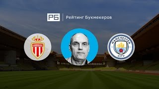 Прогноз Александра Бубнова: «Монако» — «Манчестер Сити»