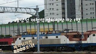 중앙선 제천역 열차영상 #2 1편 (폐차되기전의 800…