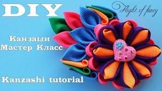 Фантазийный Цветок Канзаши / Канзаши мастер класс / DIY Kanzashi tutorial