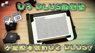 又買??!! 原本就有U2 PLUS散熱墊,為啥又購入U3 PLUS筆電散熱墊? Cooler Master U3 PLUS散熱墊開箱~~    [硬是要開箱] [宅爸詹姆士]