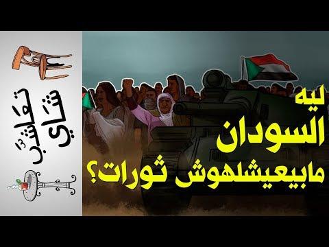 ليه السودان مابيعيشلهوش ثورات؟  {تعاشب شاي}(206)