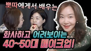 뽀따에게서 배우는 화사하고 어려보이는 40~50대 메이크업! - 김미경의 네자매 의상실#18