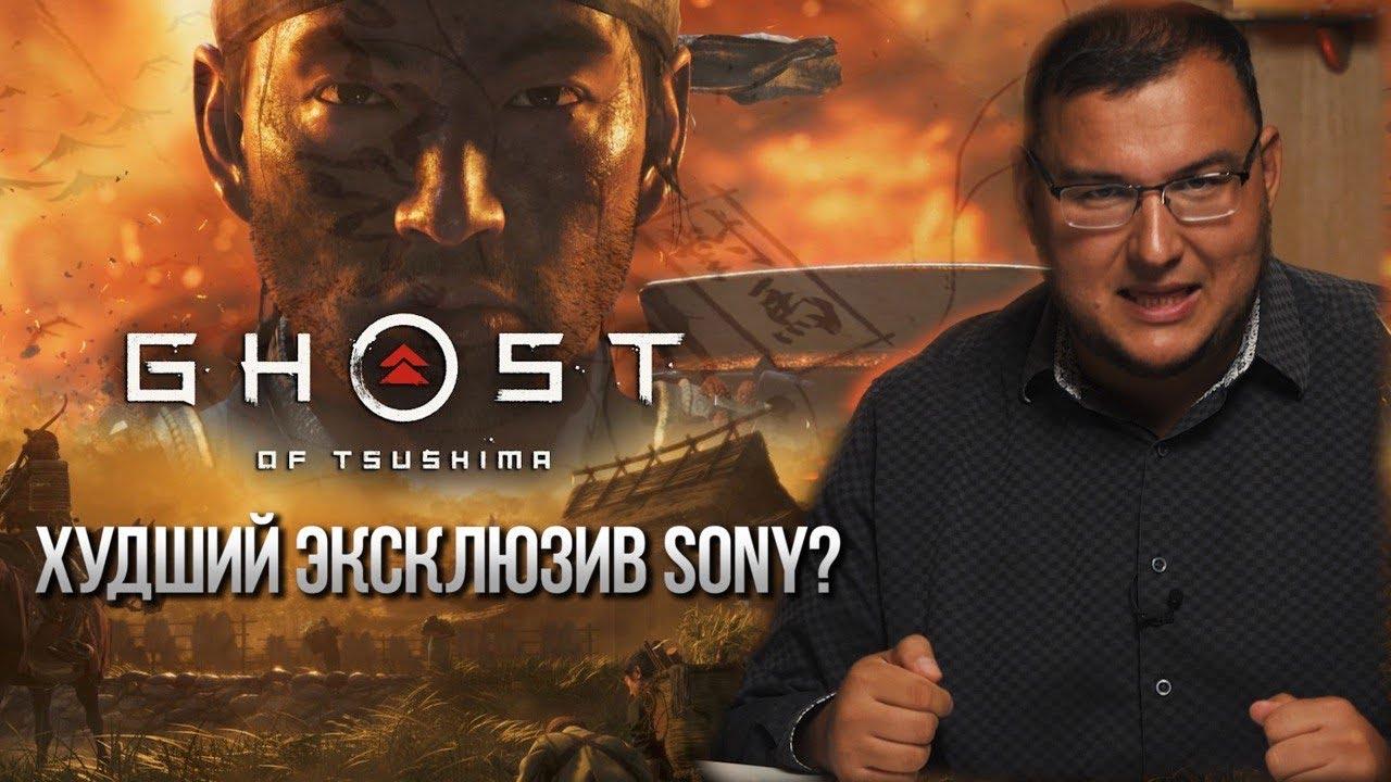 Обзор Ghost of Tsushima (ну что-то типа того) - худший эксклюзив Sony?