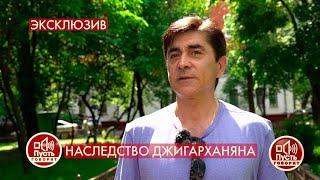 """""""Я очень жалею, что я тогда в этот театр влез"""", - сын Армена Джигарханяна о конфликте с отцом."""