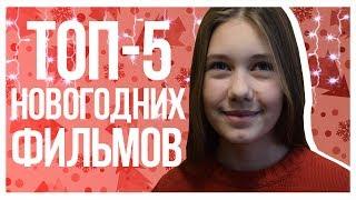 ТОП-5 ЛУЧШИХ НОВОГОДНИХ ФИЛЬМОВ ♡