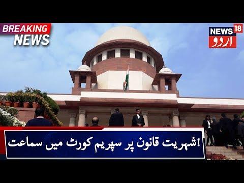 Supreme Court Begins Hearing On CAA   شہریت قانون کے خلاف عرضیوں پر سپریم کورٹ میں سماعت شروع