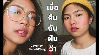 2T FLOW x SNOOPO x HANXPOND - เมื่อคืนฉันฝันว่า [ Cover by Piano&Pleng ]