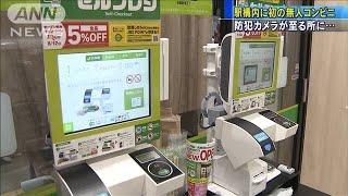 """エキナカ初の""""無人コンビニ""""オープン JR東日本(19/07/30)"""