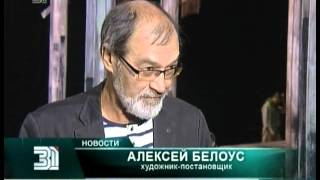 Челябинский драмтеатр откроет новый сезон русской классикой