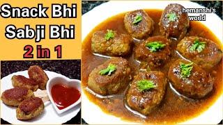 एक बार यह सब्जी खा ली तो non-veg खाना भूल जायेंगे - Chinese veg Kofta Curry - hemanshi