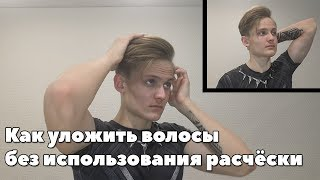 КАК Уложить волосы без расчёски/ Простые Лайфхаки Для Мужской причёски. Мужские волосы