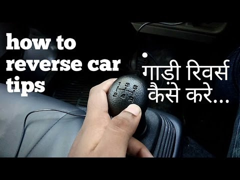 how to reverse car lesson 12 Learn can driving in Hindi for beginners hindi tips Learn to turn