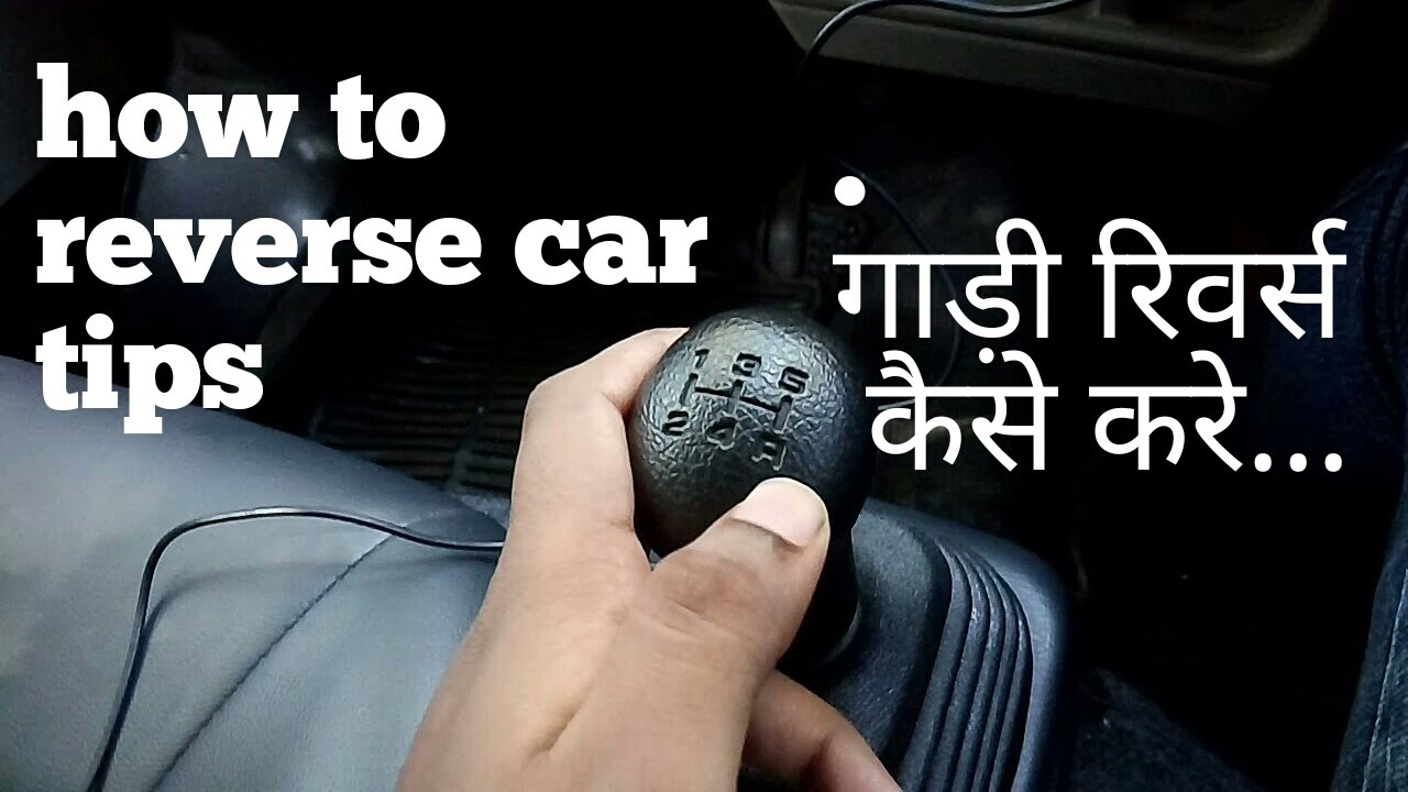 how to reverse car|lesson 12|Learn can driving in Hindi for beginners|hindi  tips|Learn to turn