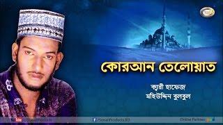 Mohiuddin Bulbul - Quran Tilawat