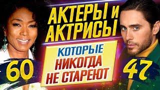 АКТЕРЫ и АКТРИСЫ, которые НИКОГДА НЕ СТАРЕЮТ // ДКино