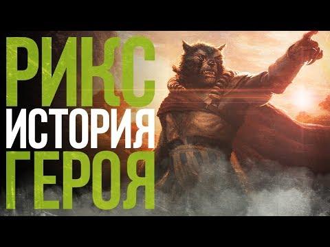 видео: dota 2 lore: МЯТЕЖНИК-ВОЛК / rix ИСТОРИЯ ГЕРОЯ