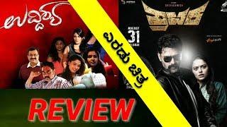 ಎರಡು ಚಿತ್ರ ವಿಮರ್ಶೆ   ತ್ರಾಟಕ ವಿಮರ್ಶೆ   ಉದ್ದಿಶ್ಯ ವಿಮರ್ಶೆ   Trataka Review   Uddishya Review