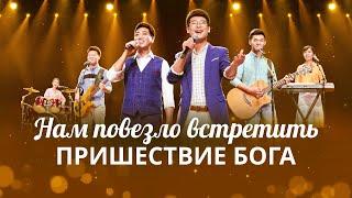 Христианские песни с аккордами «Нам повезло встретить пришествие Бога» Хвала и поклонение Богу