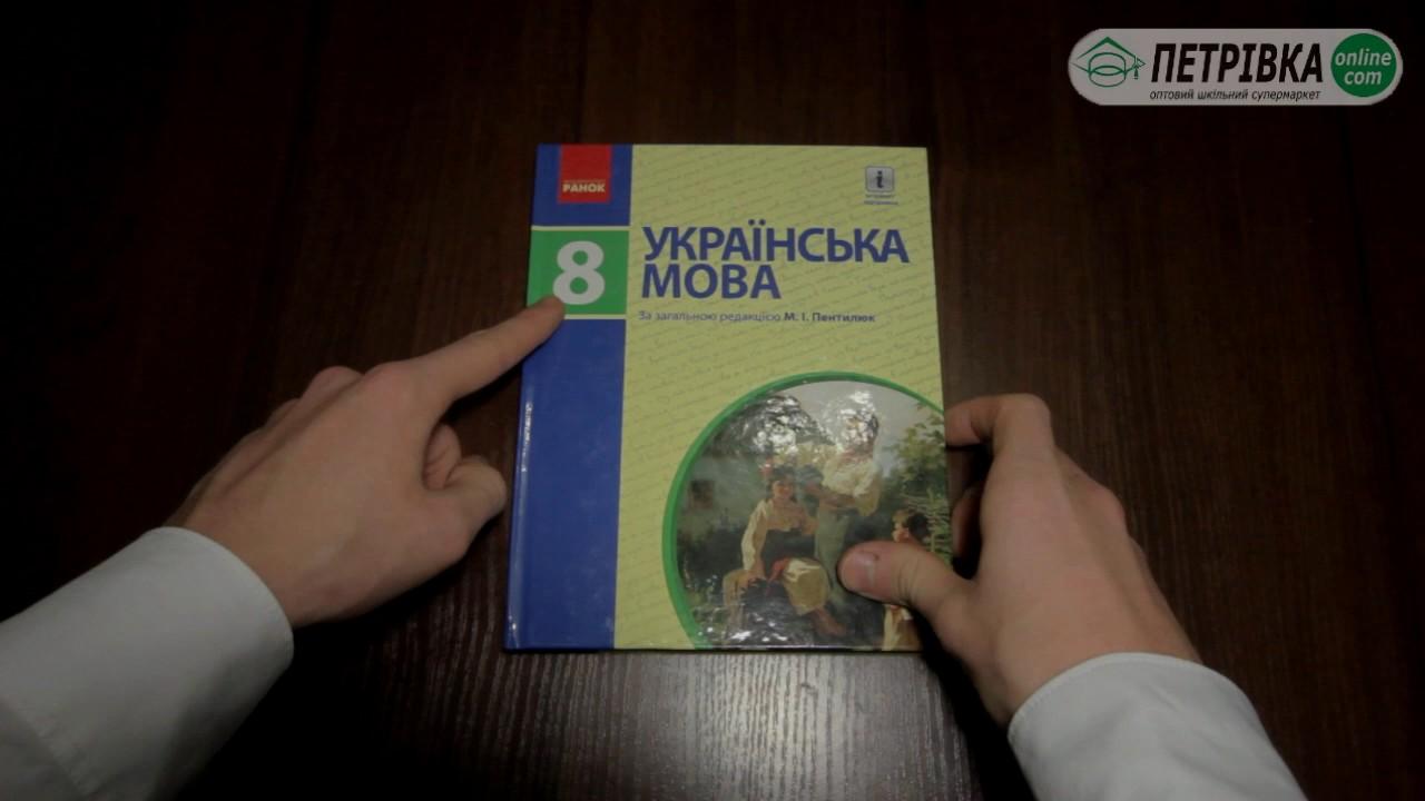 гдз укр мова 8 клас рмоленко сичова 2016 нова програма