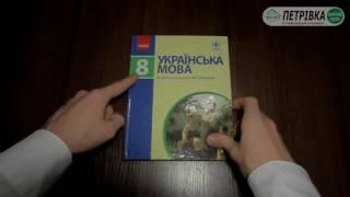 Підручник Українська мова 8 клас Нова програма 2016 Автори М  І  Пентилюк С  А  Омельчук І  В  Гайда