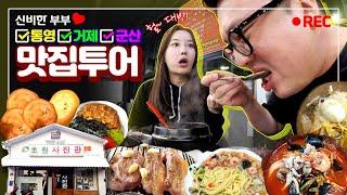 통영맛집, 거제도맛집, 군산맛집먹방,맛집투어다이어트,여…